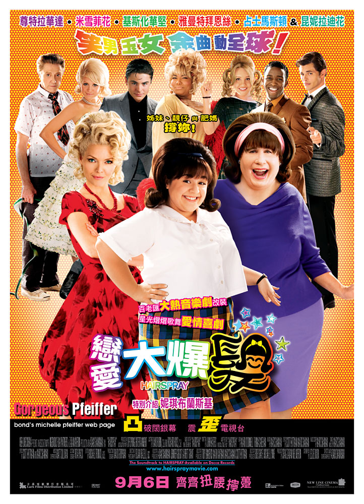 hairspray movie poster. Gorgeous Pfeiffer -- Hairspray